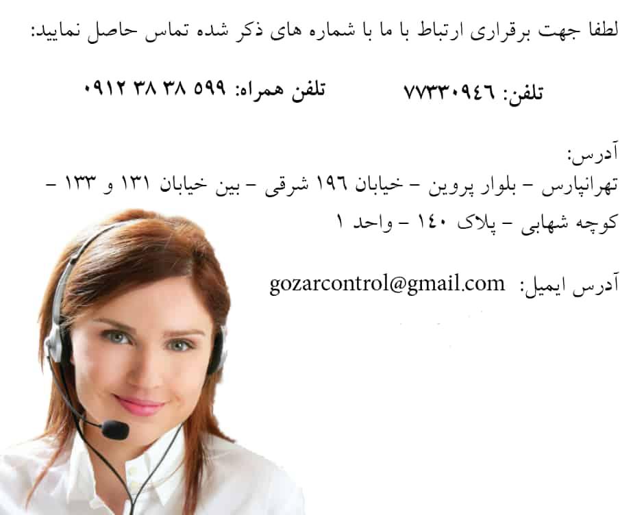 ارتباط با ما