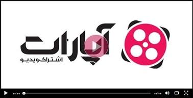 فیلم راهبند در اپارات