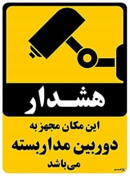 تابلوی هشدار