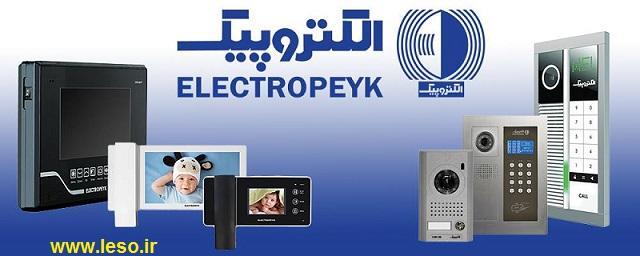 درباره شرکت ایفون تصویری الکتروپیک